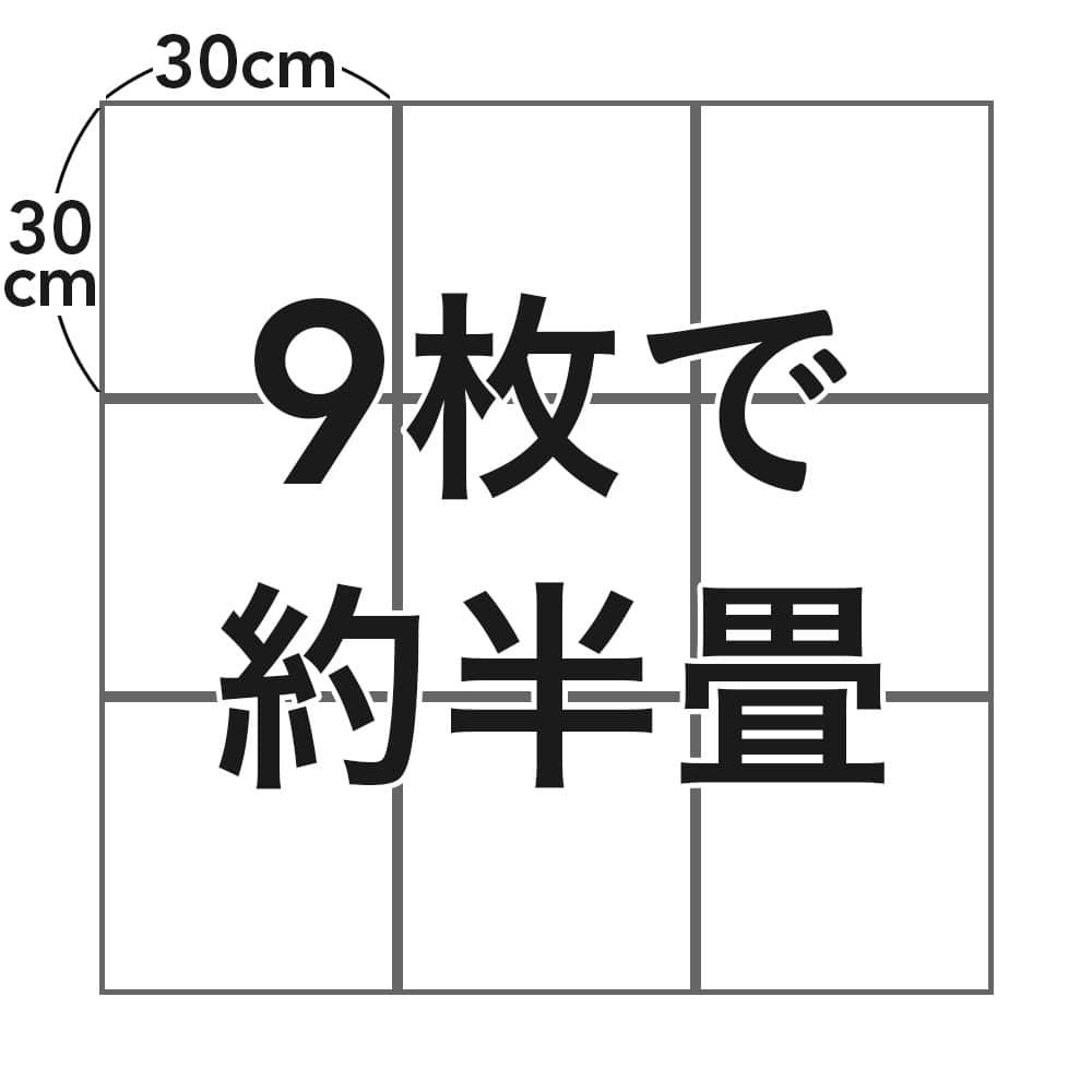 【数量限定】木目ジョイントマット 30cm×30cm 9枚組 ホワイト