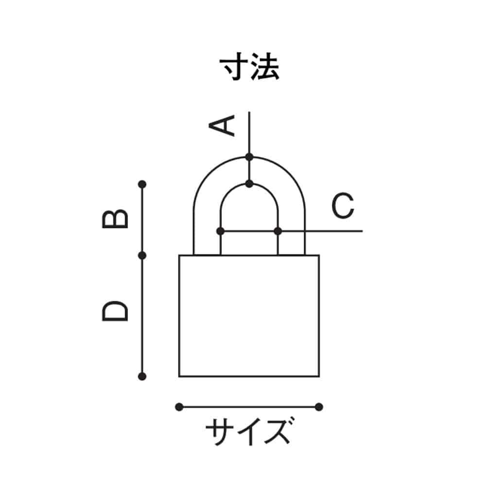 南京錠 25mm