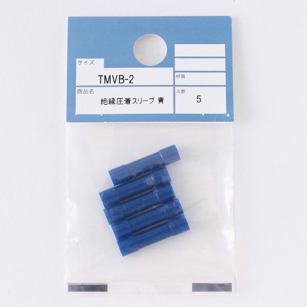 絶縁圧着スリーブ(TMVB-2青)5P