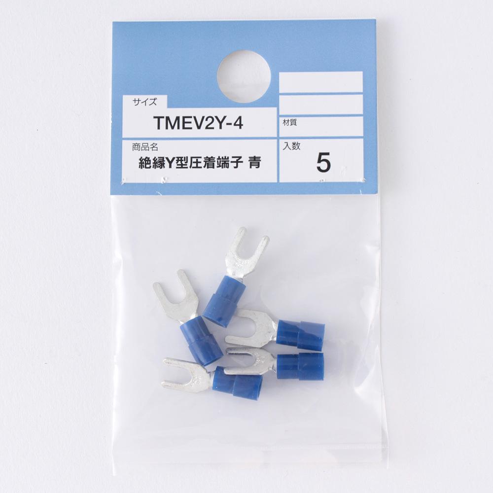 絶縁Y型圧着端子 (YV2-4青)5P