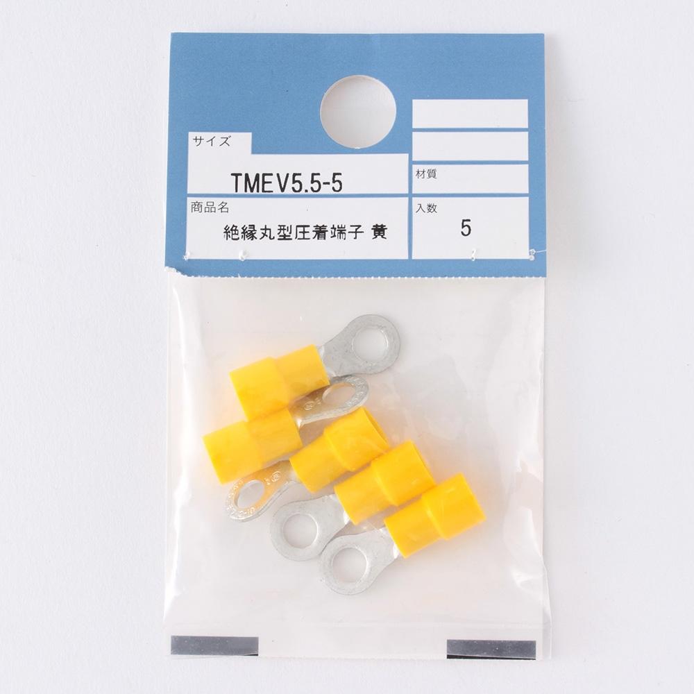 絶縁丸型圧着端子 (RV5.5-5黄)5P