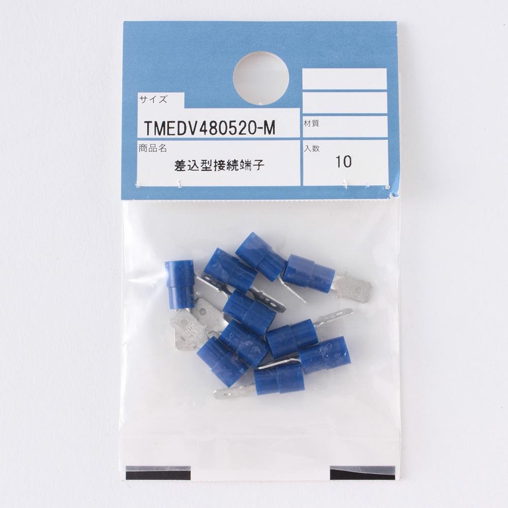 差込型接続端子(TMEDV480520M)