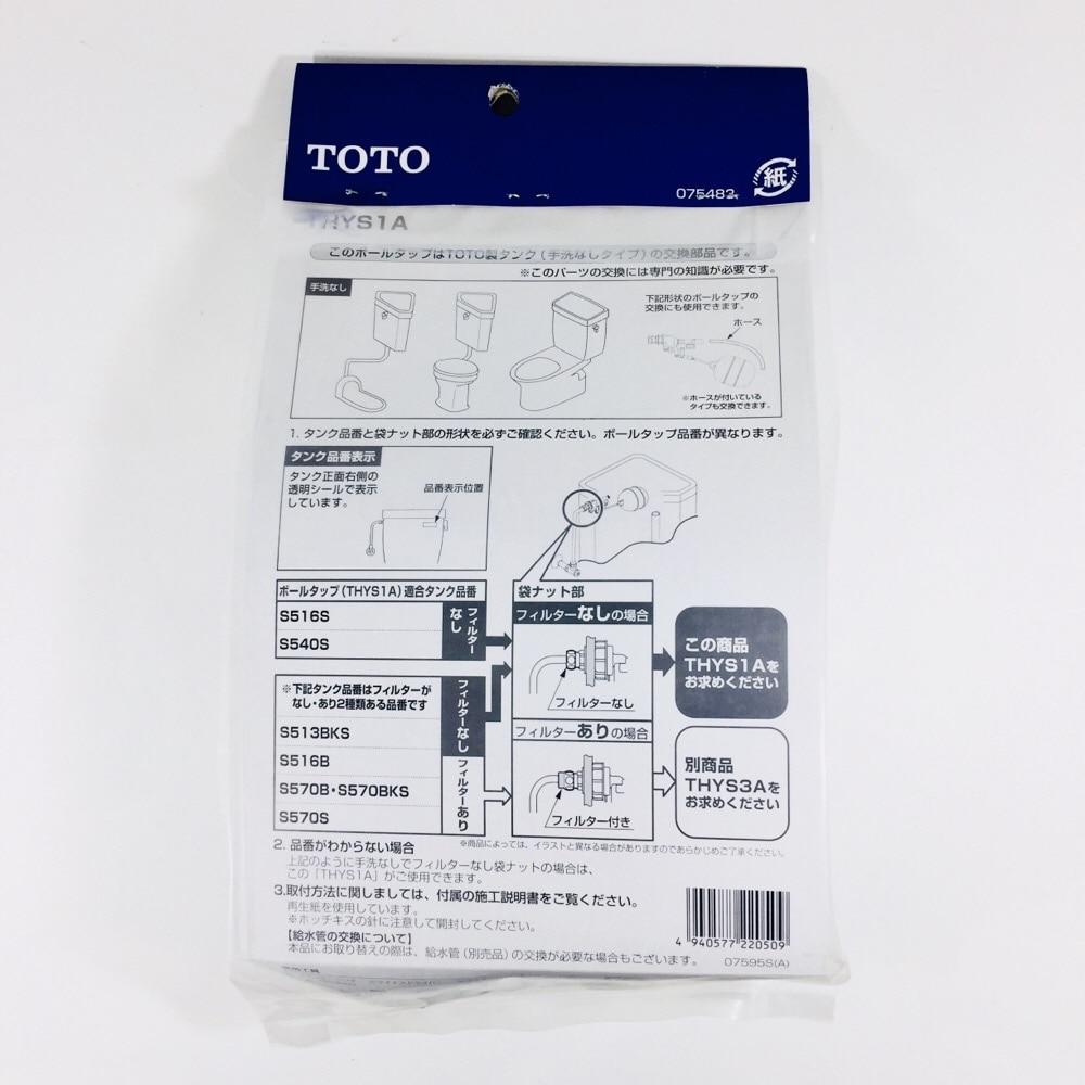 THYS1A ボールタップ(普通・手洗い無し)