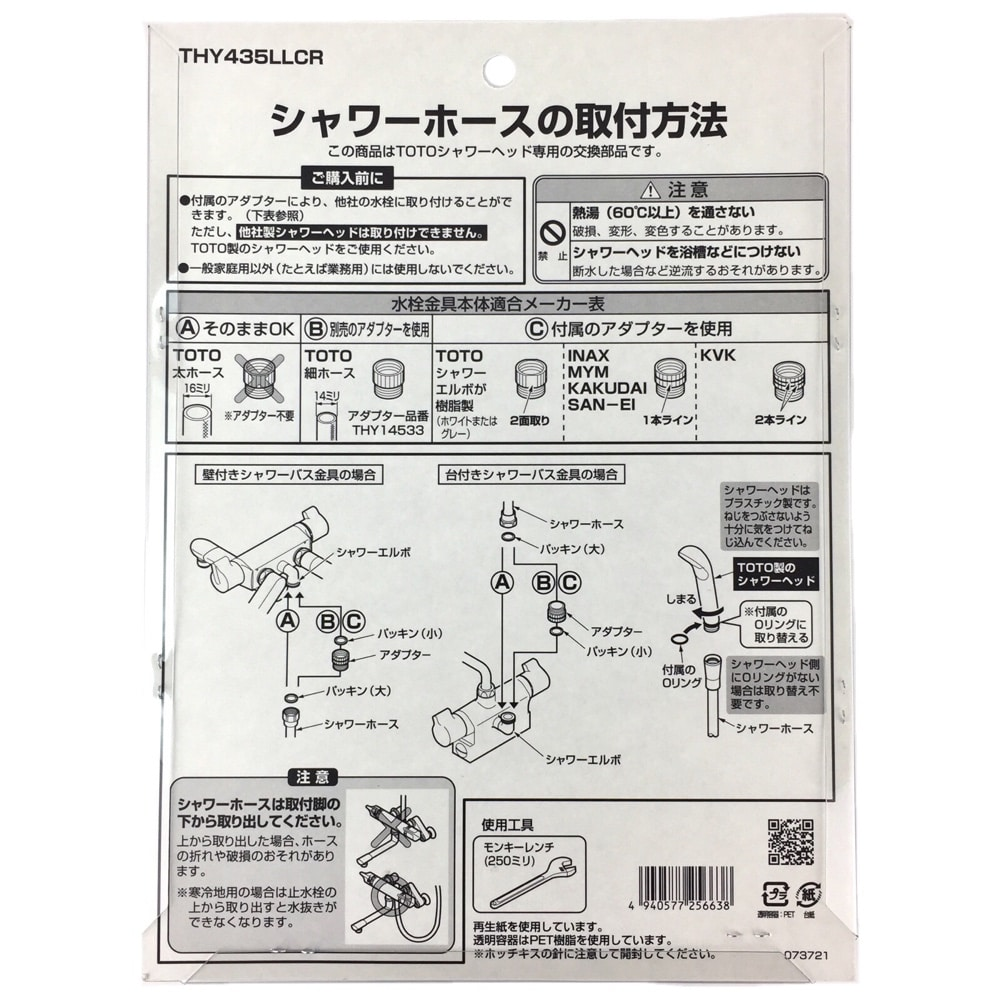 TOTO シャワーホース(1.6m) THY435LLCR