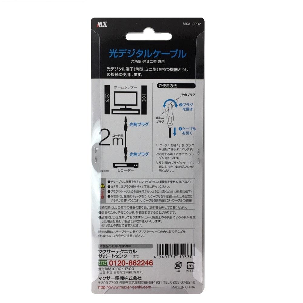 音声 光デジタルケーブル 2M MXA-OPB2