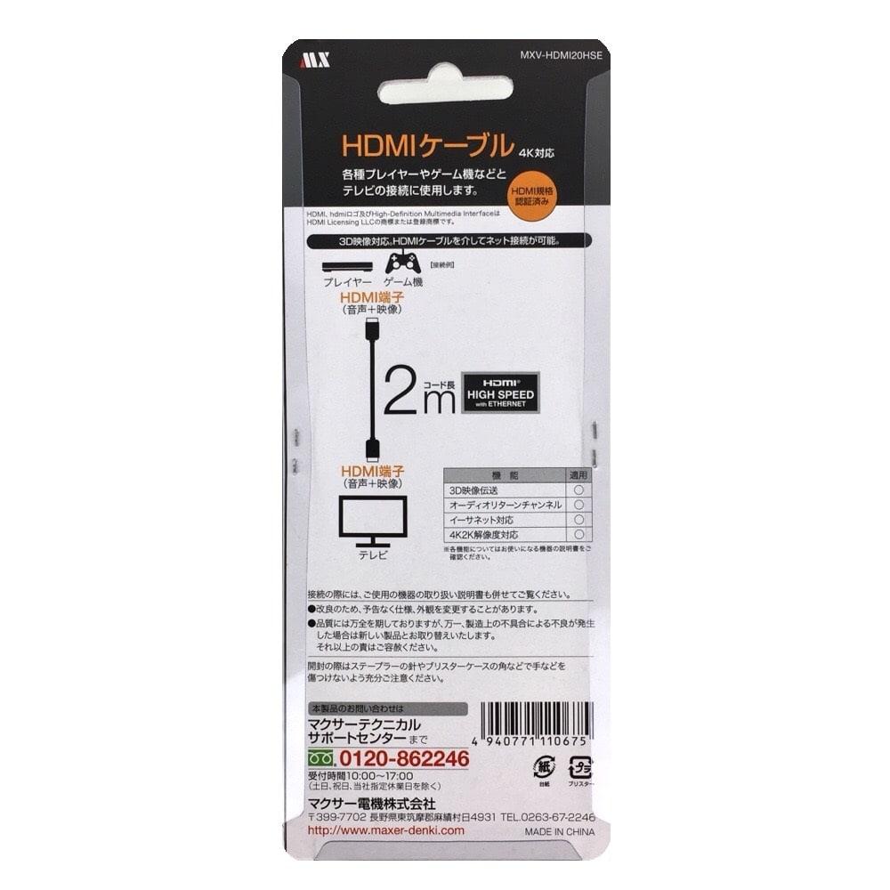HDMIケーブル2M MXV-HDMI20HSE