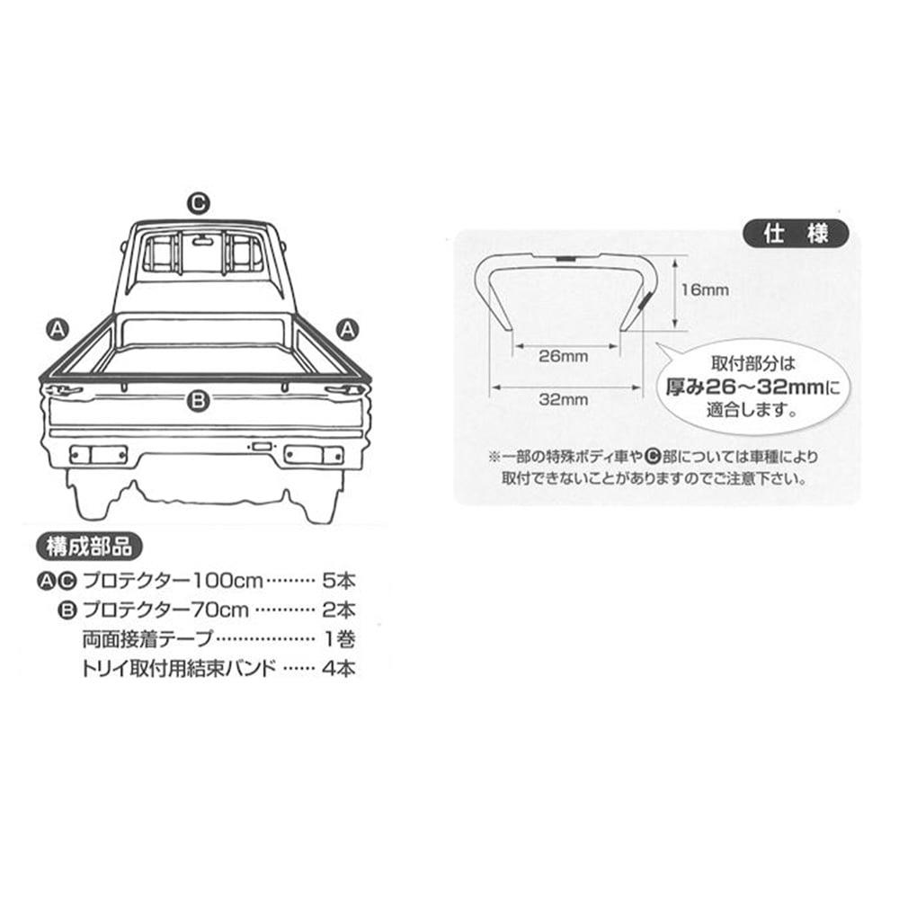 軽トラック用 ゲ−トプロテクタ−