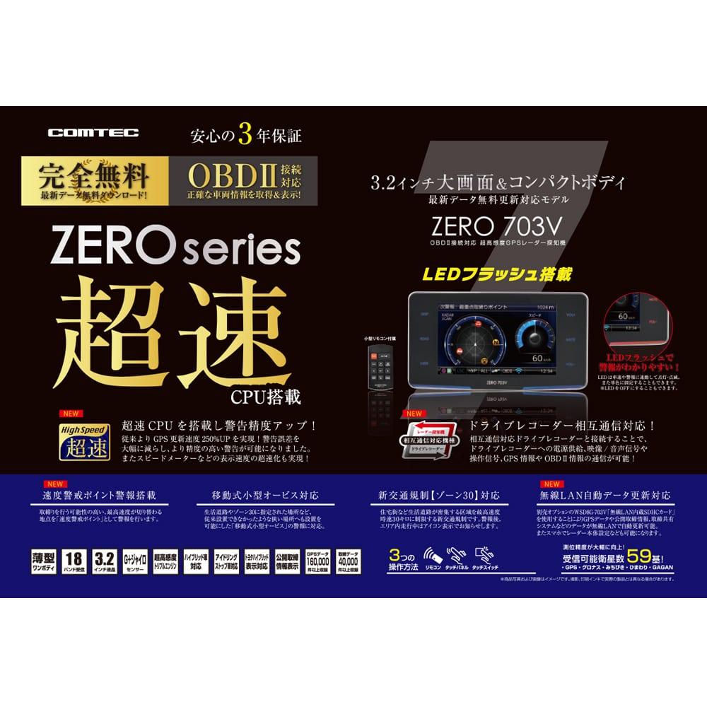 【店舗取り置き限定】レーダー探知機 ZERO 703V