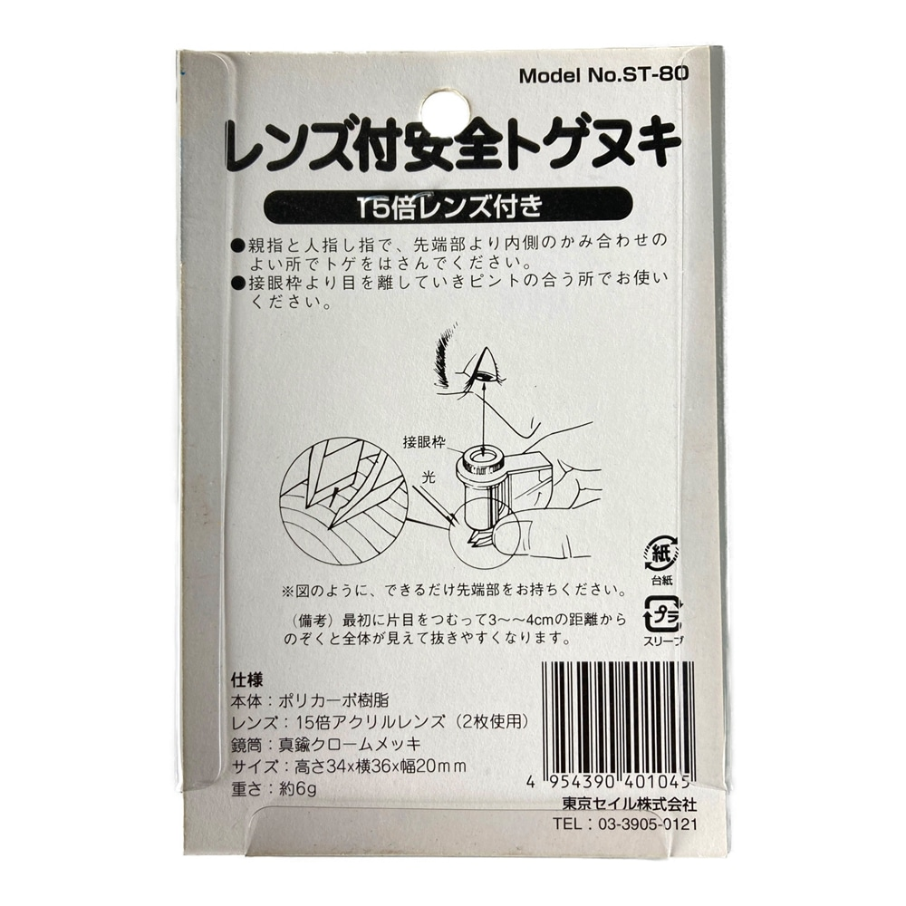 ワームス レンズ付安全トゲヌキ ST-80