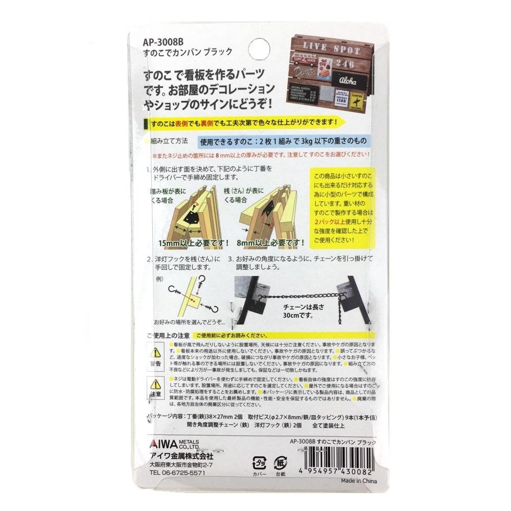 すのこでカンバン 黒 AP-3008