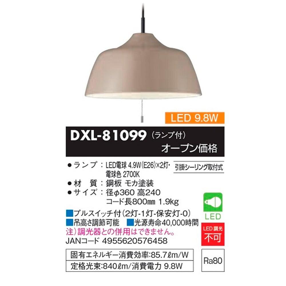 【店舗限定】大光電機 LEDペンダント DXL-81099