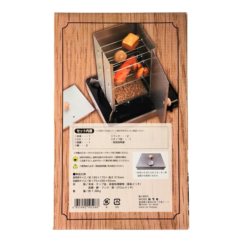 カワセ BUNDOK FDスモーカー BD-495