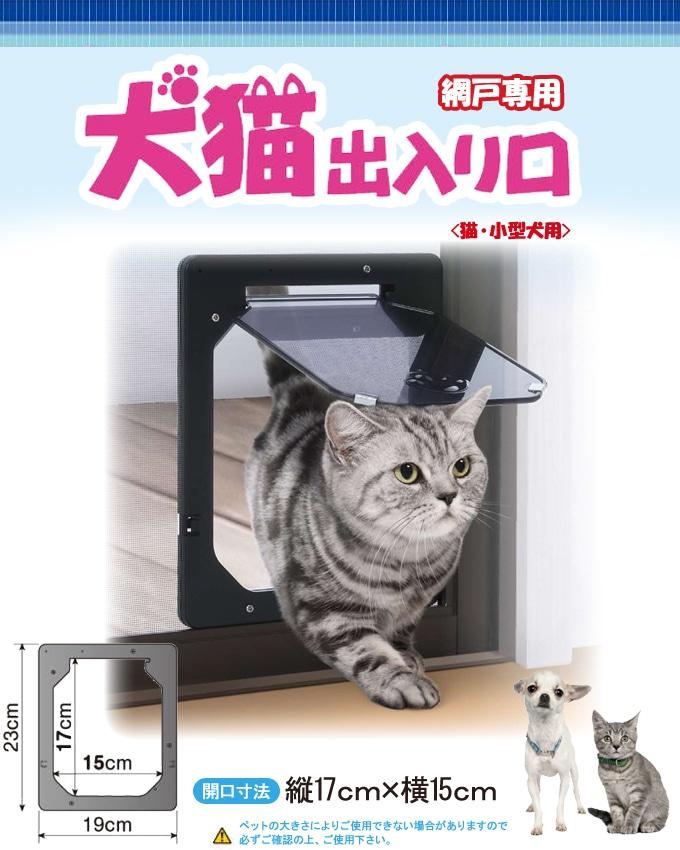 網戸専用 犬猫出入り口 Sサイズ