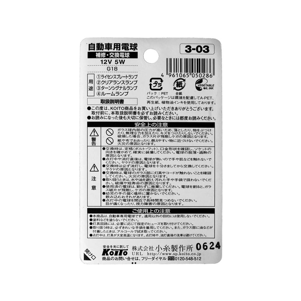 KOITO 補修バルブ 3-03