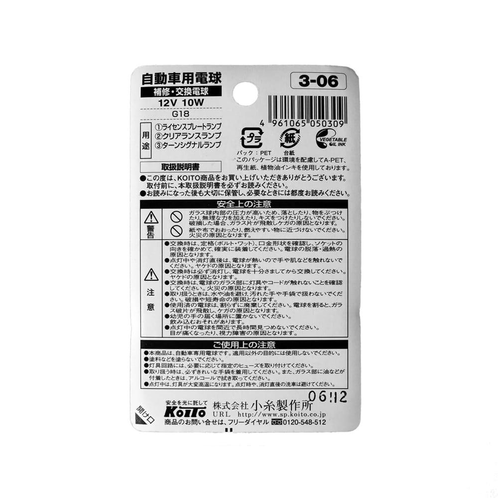 KOITO 補修バルブ 3-06 G18