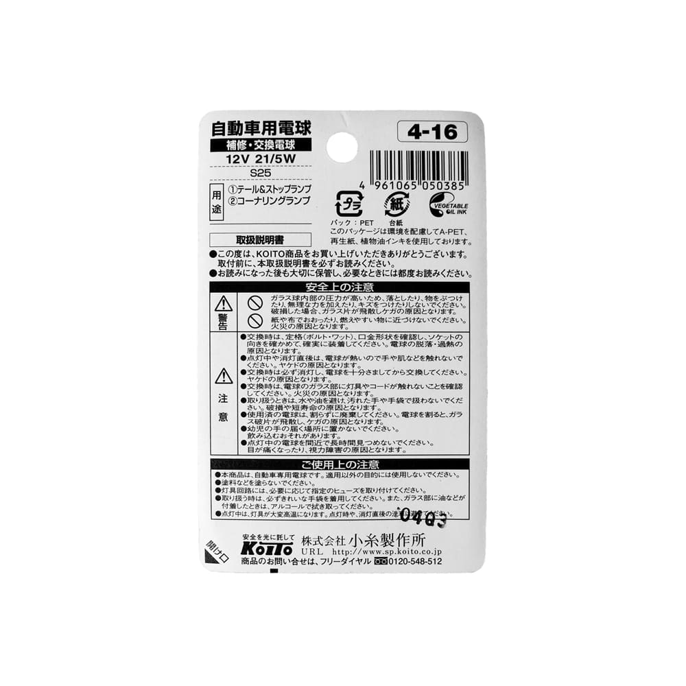 KOITO 補修バルブ 4-16 S25