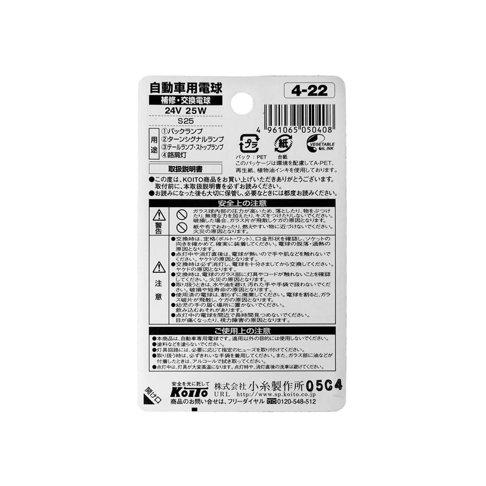 KOITO 補修バルブ 4-22 S25 24V