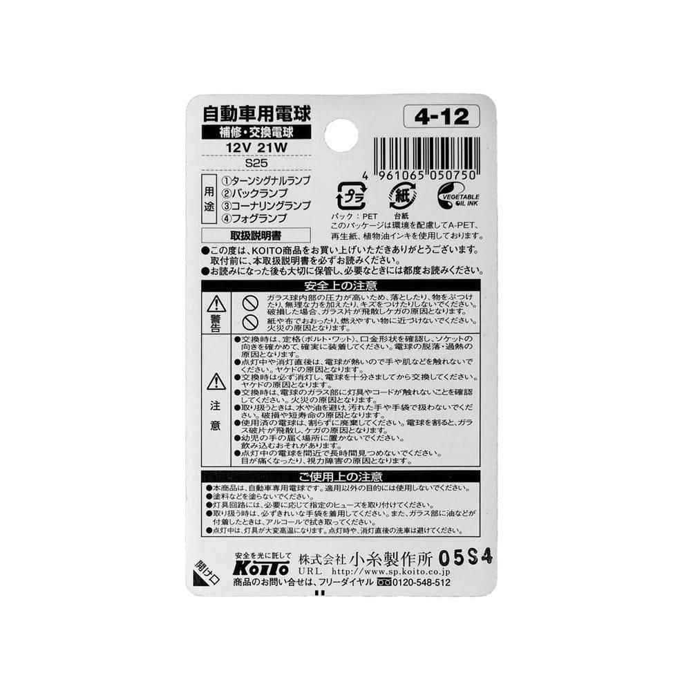 KOITO 補修バルブ 4-12 S25