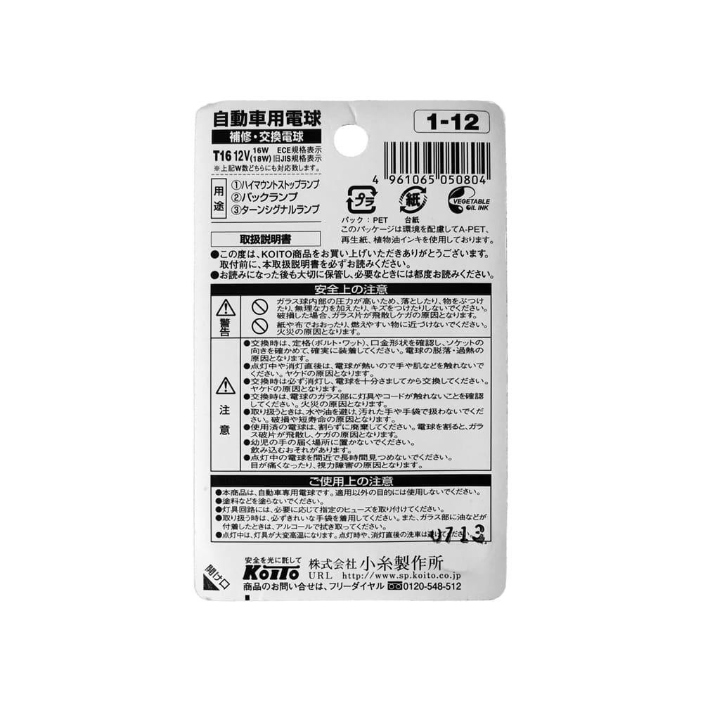 KOITO 補修バルブ 1-12 T16
