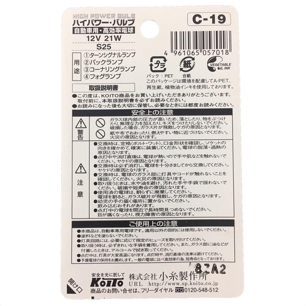 KOITO ハイパワーバルブ C-19