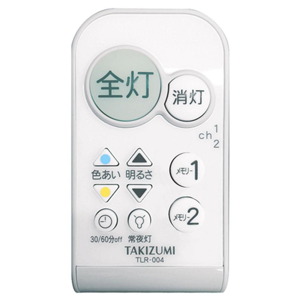 TAKIZUMI LED調色シーリングGCB12967