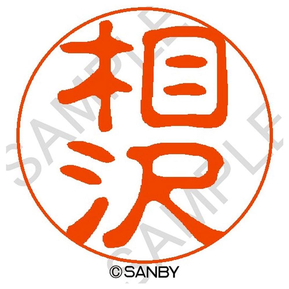 サンビー クイック10 相沢 QTT-0019
