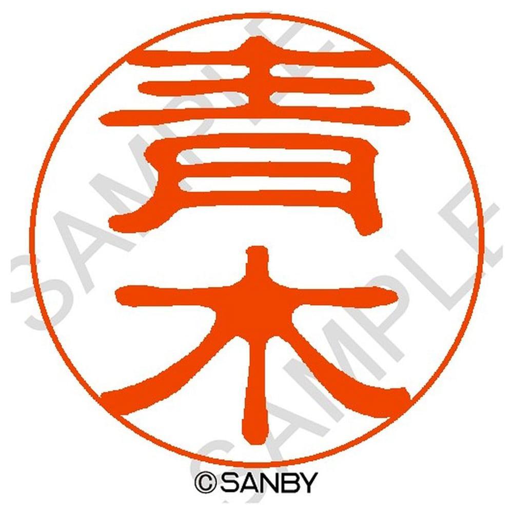 サンビー クイック10 青木 QTT-0029