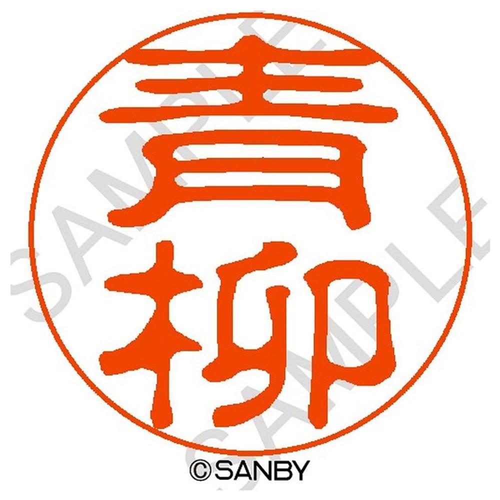 サンビー クイック10 青柳 QTT-0034