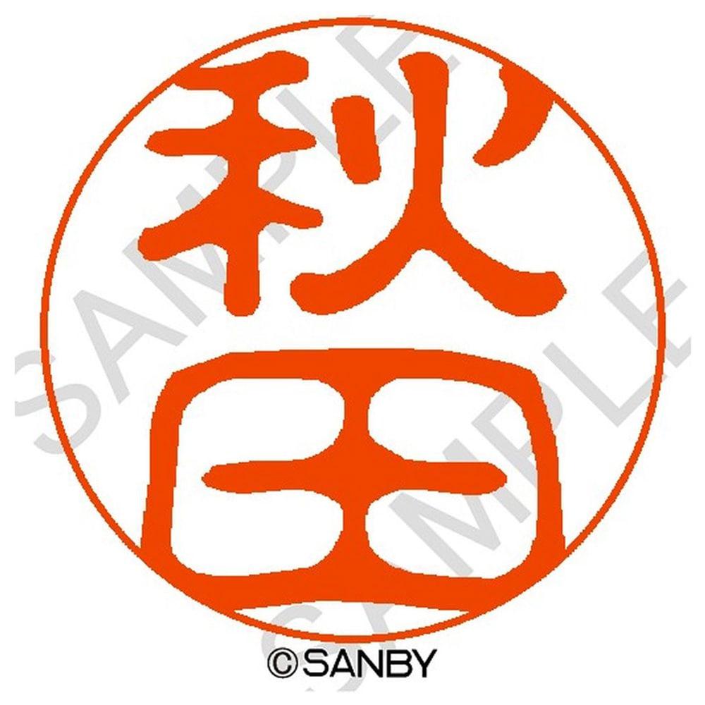 サンビー クイック10 秋田 QTT-0058