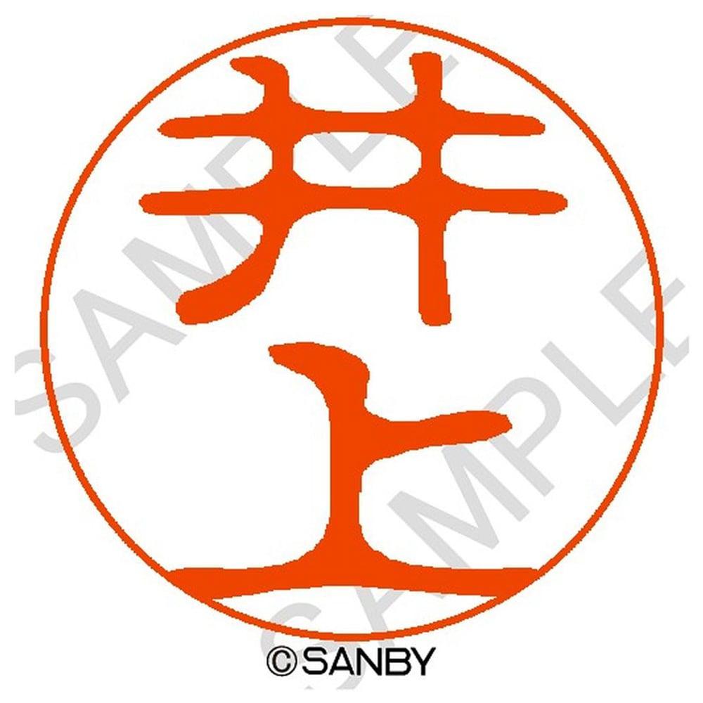 サンビー クイック10 井上 QTT-0162