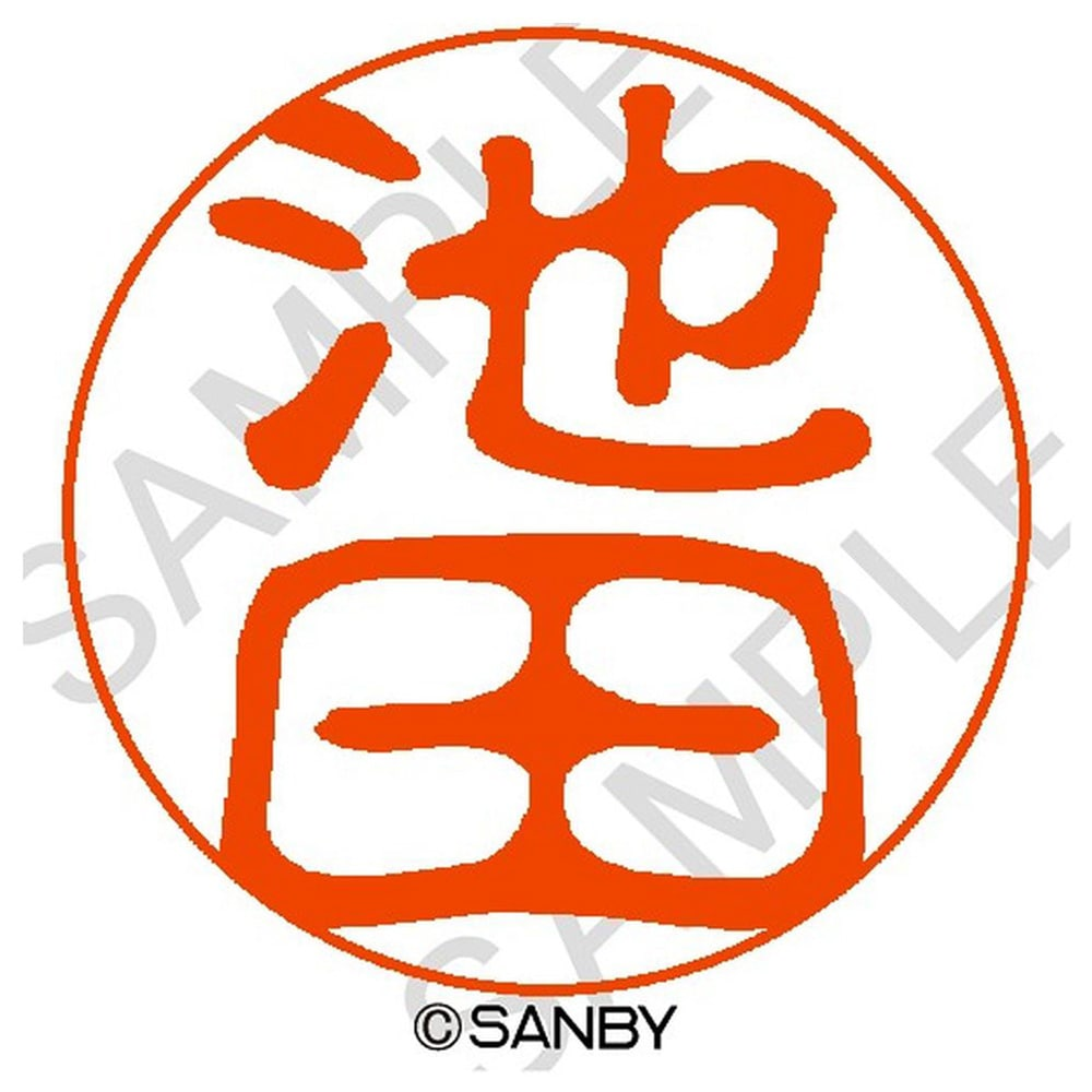 サンビー クイック10 池田 QTT-0218