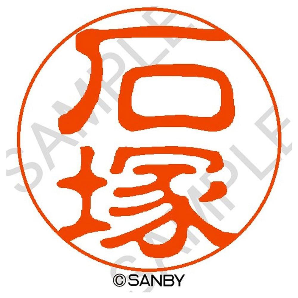 サンビー クイック10 石塚 QTT-0246