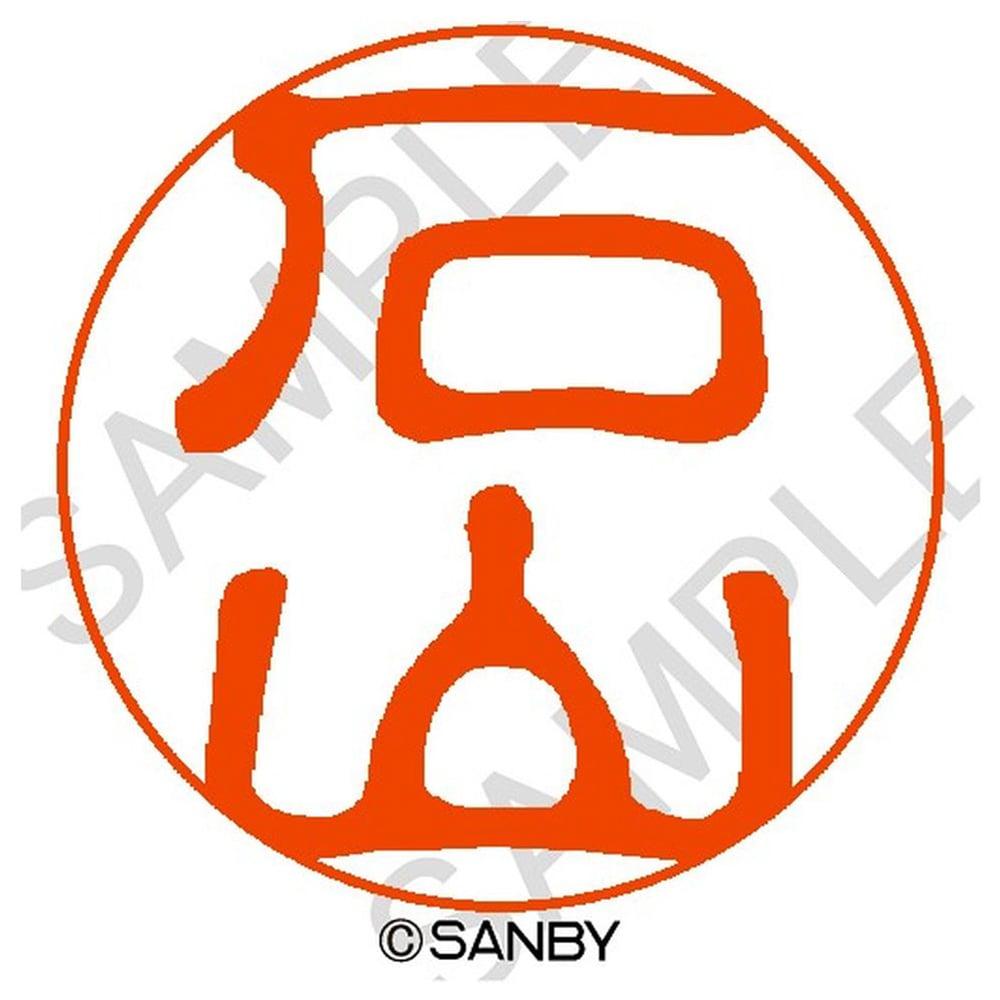 サンビー クイック10 石山 QTT-0260