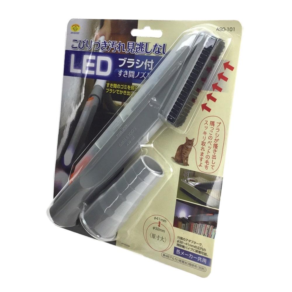LED付スキマノズル ブラシ付 ASO-101