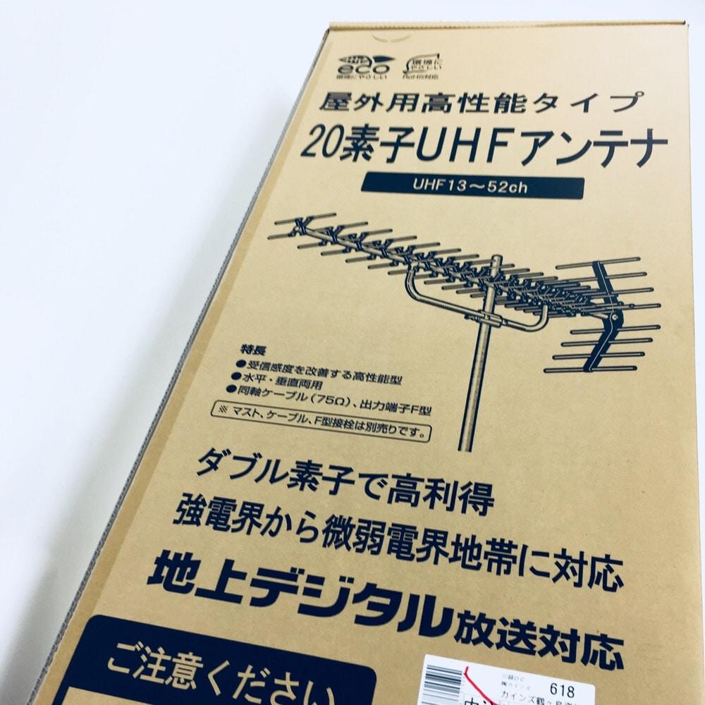 高利得型UHFアンテナ CU−20AX