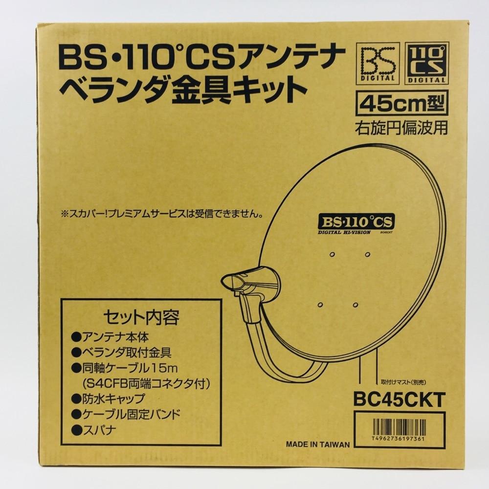 【数量限定】BS110°CSアンテナ金具付き BC45CKT