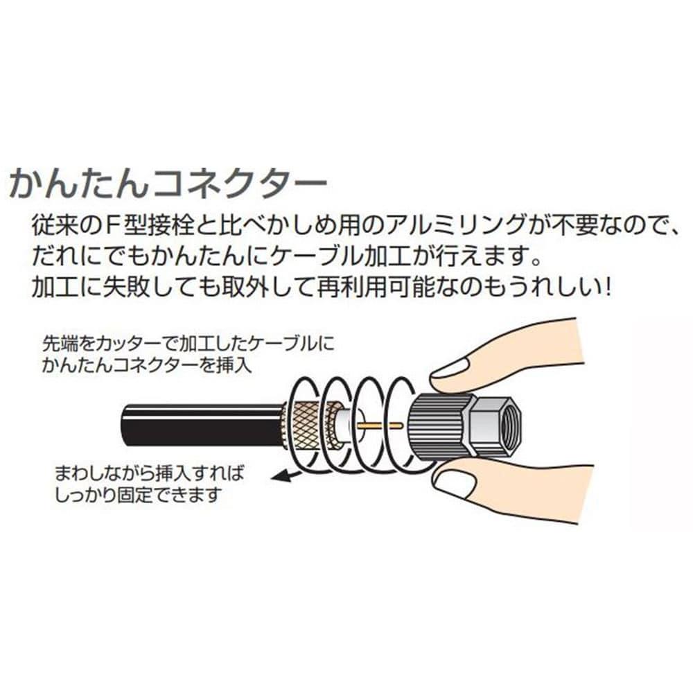 5CFBケーブル用 かんたんF型コネクター F-5S-SP