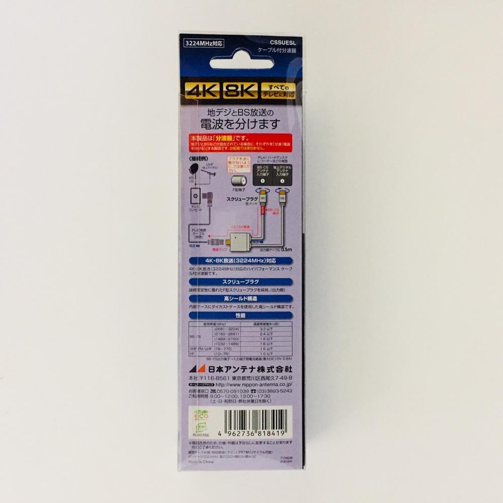 日本アンテナ ケーブル付き分波器 CSSUESL