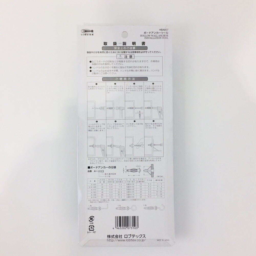 エビ ボードアンカーツールHBA007