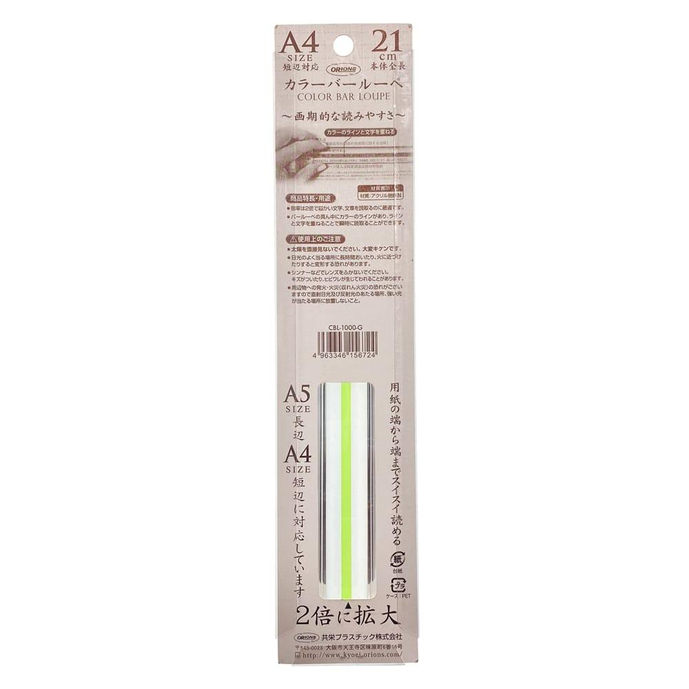 共栄プラスチック カラーバールーペ 21cm G