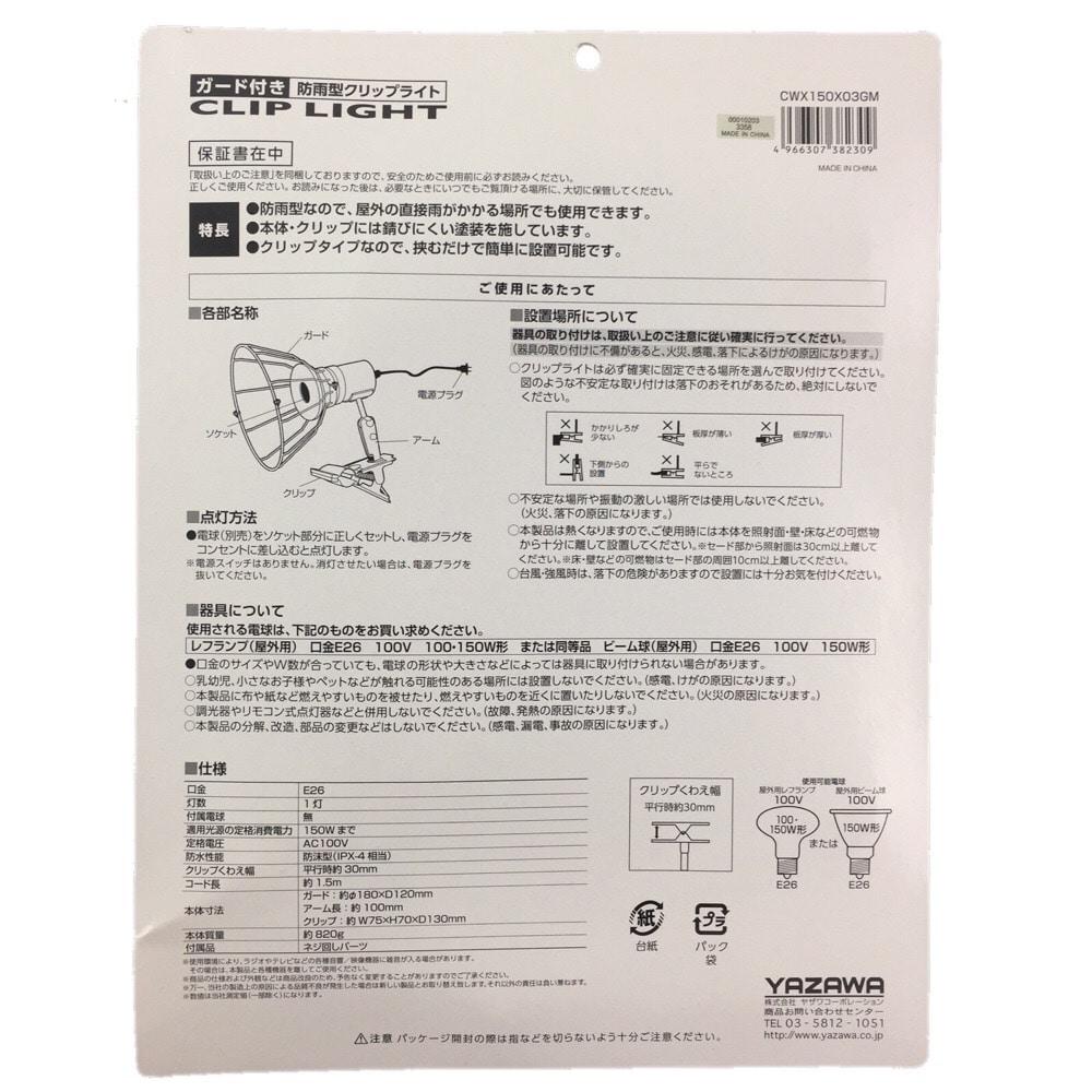防雨型 E26クリップライト CWX150X03GM