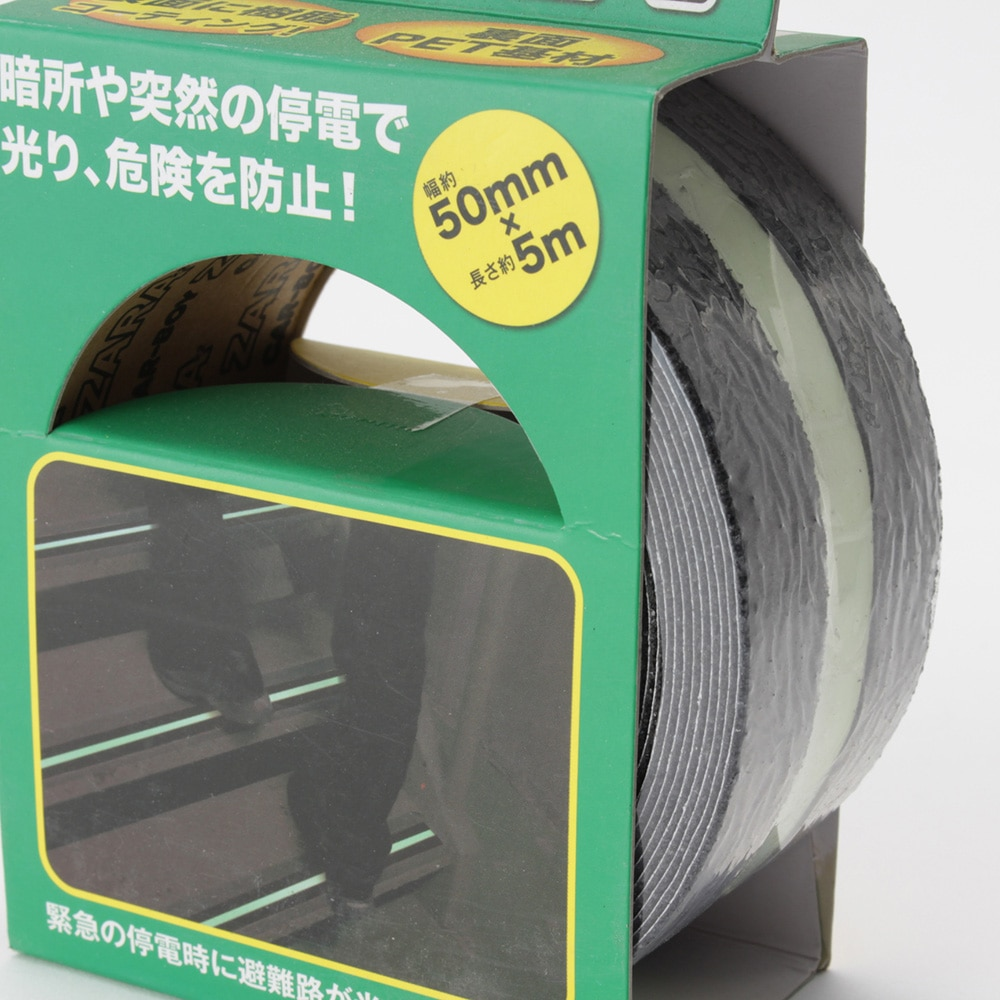 すべり止めテープ ザラザラ 50mm×5m 畜光ライン