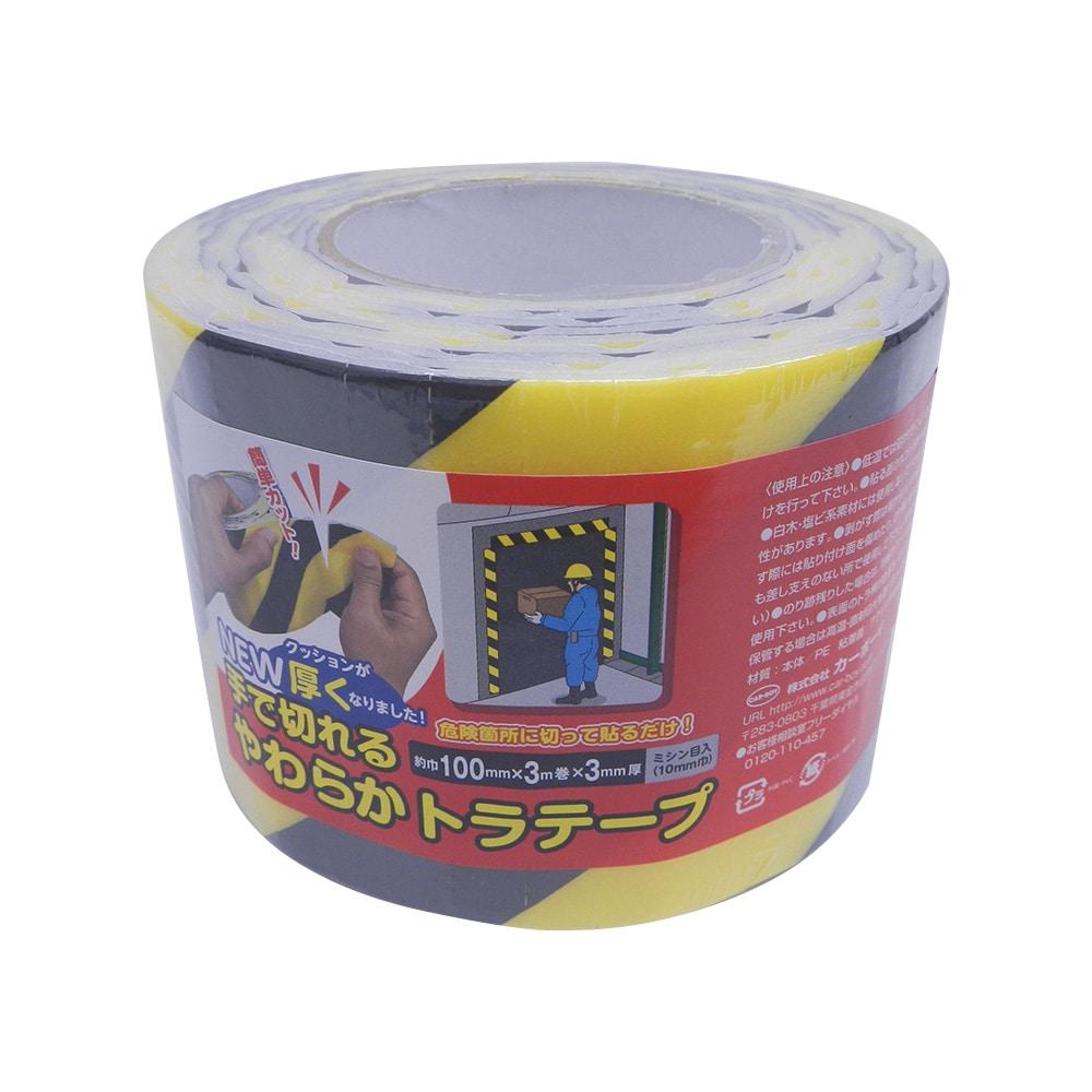 NEW手で切れるトラテープ 100mm×3m