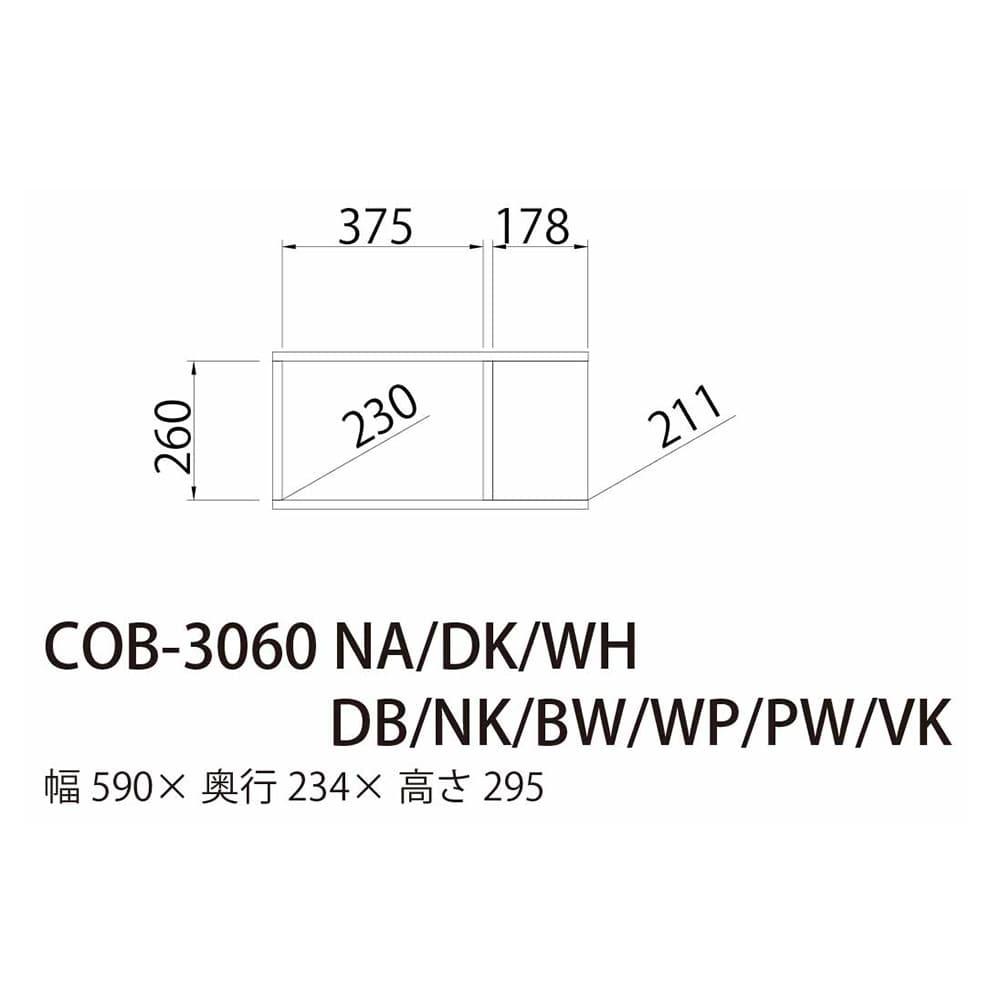 コの字ラックコビナス COB-3060 VK【別送品】