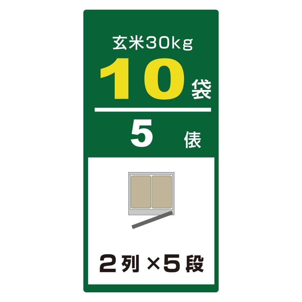 アルインコ 米っとさん 玄米・野菜両用低温貯蔵庫 LWA10L 10袋用(5俵用)【別送品】【要注文コメント】