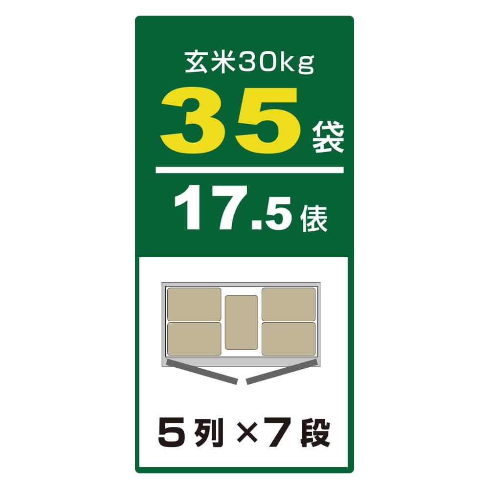 アルインコ 米っとさん 玄米・野菜両用低温貯蔵庫 LWA35 35袋用(17.5俵用)【別送品】【要注文コメント】