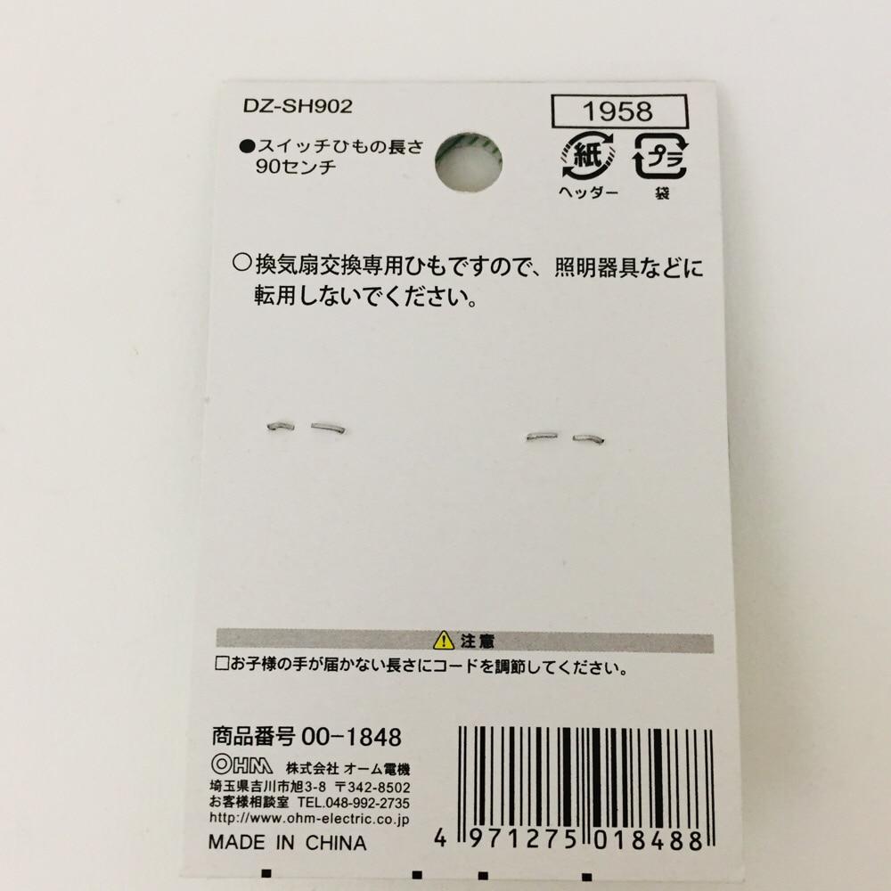 換気扇スイッチヒモDZ-SH902