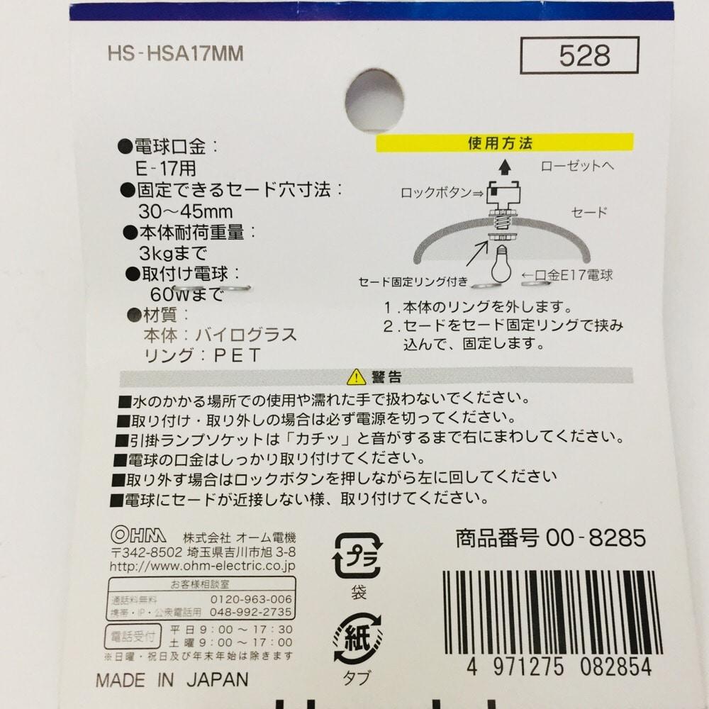 引掛けランプソケット(ロック付)E17用
