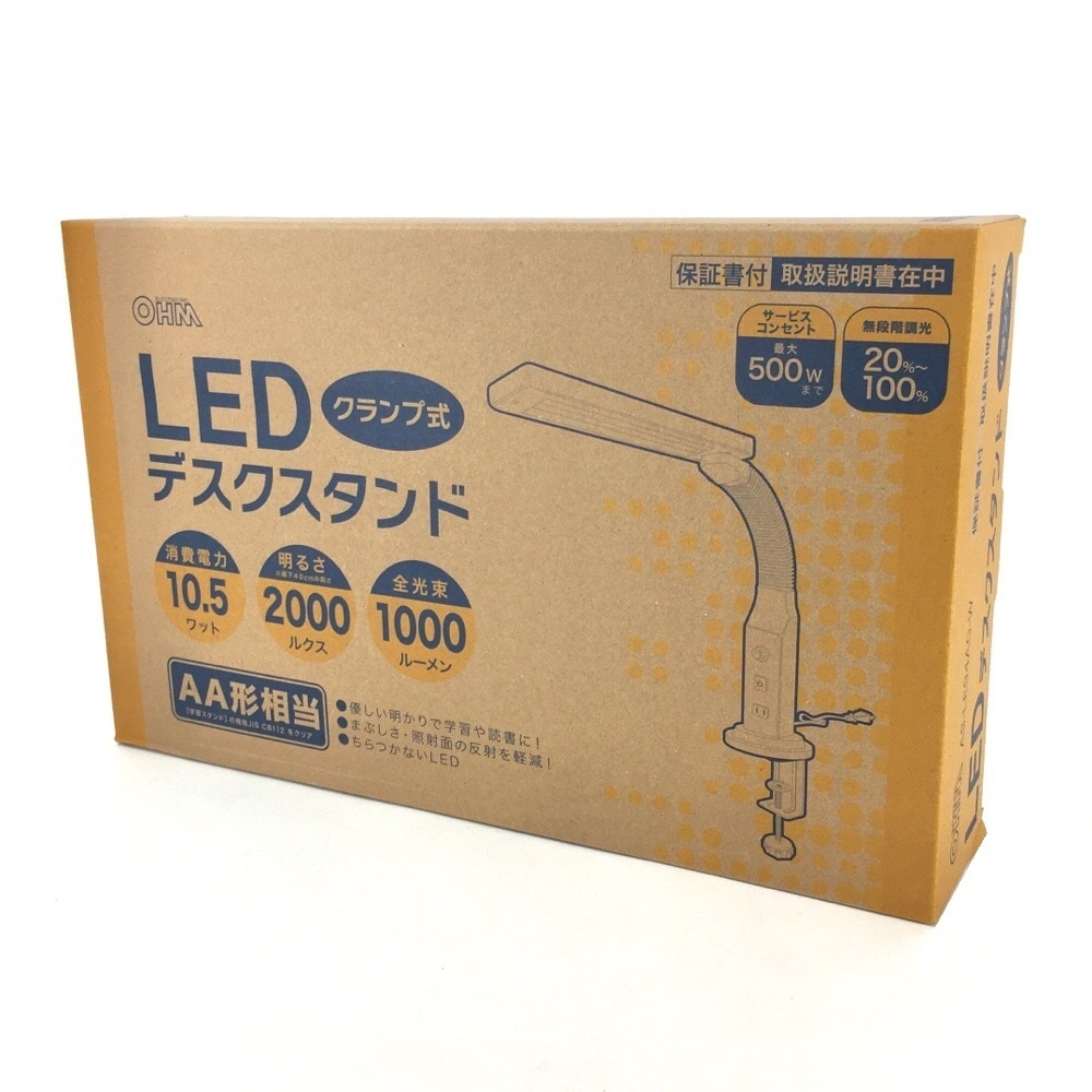 LEDクランプライト AS-LE94AG-W
