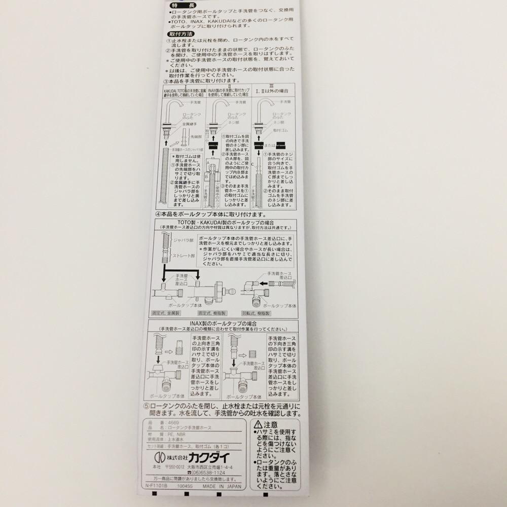 カクダイ ロータンク手洗管ホース 4669
